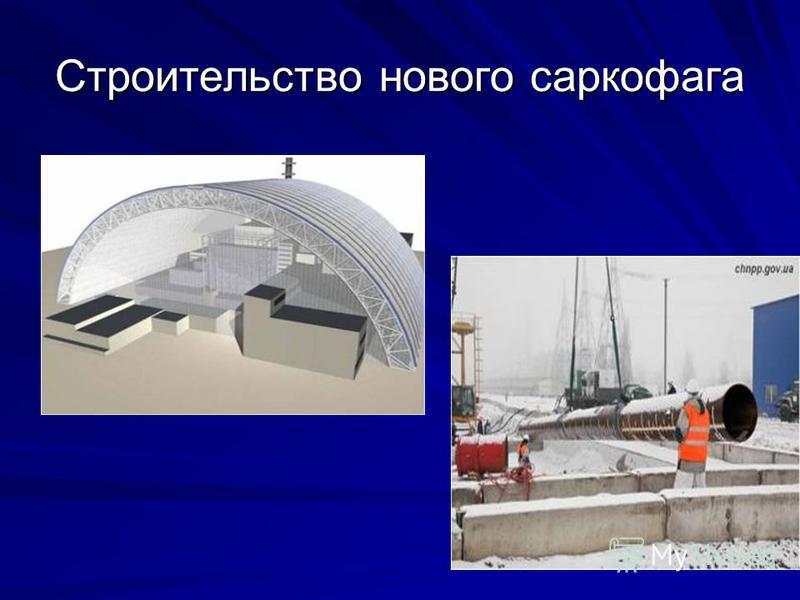 Строительство нового саркофага