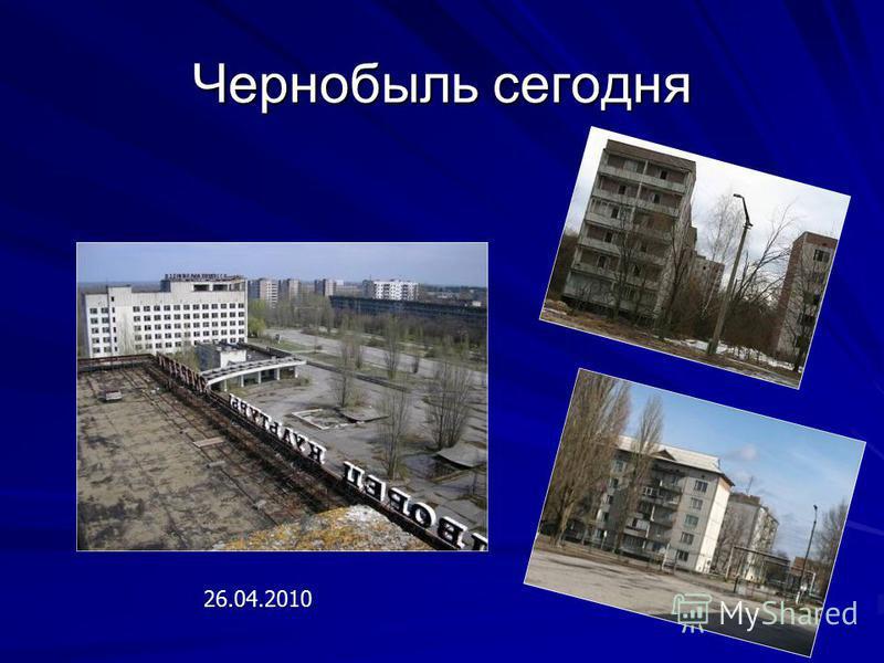 26.04.2010 Чернобыль сегодня