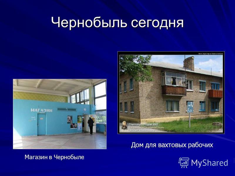 Дом для вахтовых рабочих Магазин в Чернобыле Чернобыль сегодня