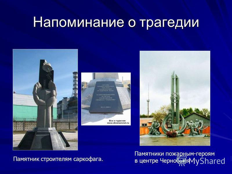 Памятники пожарным-героям в центре Чернобыля Памятник строителям саркофага. Напоминание о трагедии