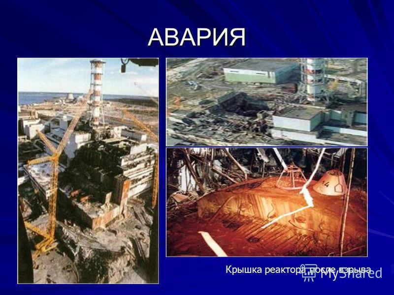 Крышка реактора после взрыва АВАРИЯ