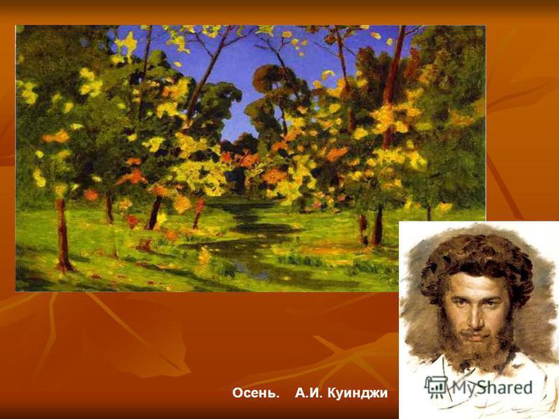 Осень. А.И. Куинджи