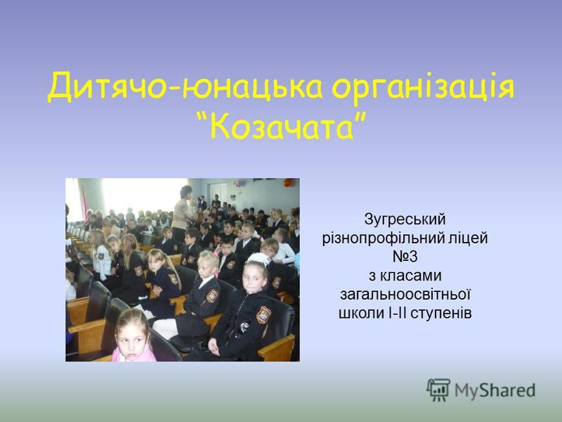 Дитячо-юнацька організація Козачата Зугреський різнопрофільний ліцей 3 з класами загальноосвітньої школи І-ІІ ступенів