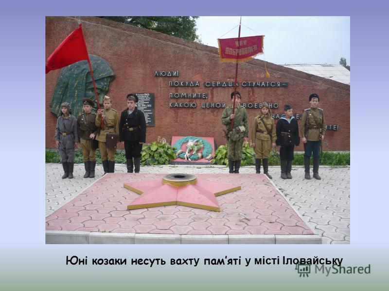 Юні козаки несуть вахт у памяті у місті Іловайську
