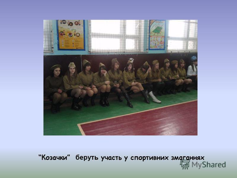 Козачки б еруть участь у спортивних змаганнях