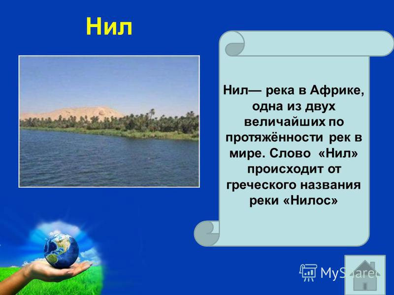 Free Powerpoint Templates Page 22 Нил Нил река в Африке, одна из двух величайших по протяжённости рек в мире. Слово «Нил» происходит от греческого названия реки «Нилос»