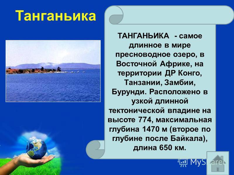 Free Powerpoint Templates Page 23 Танганьика ТАНГАНЬИКА - самое длинное в мире пресноводное озеро, в Восточной Африке, на территории ДР Конго, Танзании, Замбии, Бурунди. Расположено в узкой длинной тектонической впадине на высоте 774, максимальная гл