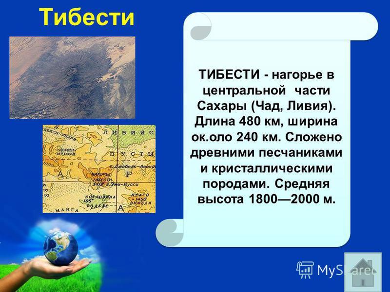 Free Powerpoint Templates Page 30 Тибести ТИБЕСТИ - нагорье в центральной части Сахары (Чад, Ливия). Длина 480 км, ширина ок.оло 240 км. Сложено древними песчаниками и кристаллическими породами. Средняя высота 18002000 м.