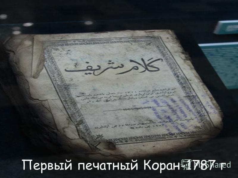 Первый печатный Коран-1787 г -