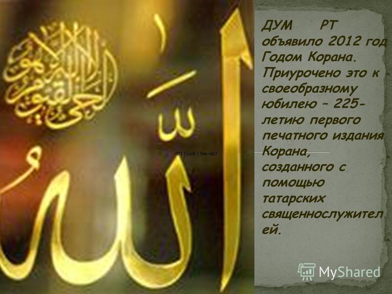 ДУМ РТ объявило 2012 год Годом Корана. Приурочено это к своеобразному юбилею – 225- летию первого печатного издания Корана, созданного с помощью татарских священнослужителей.