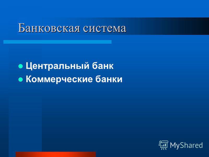 Банковская система Центральный банк Коммерческие банки