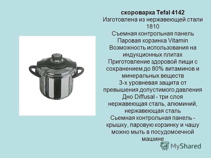 скороварка Tefal 4142 Изготовлена из нержавеющей стали 1810 Съемная контрольная панель Паровая корзинка Vitamin Возможность использования на индукционных плитах Приготовление здоровой пищи с сохранением до 80% витаминов и минеральных веществ 3-х уров
