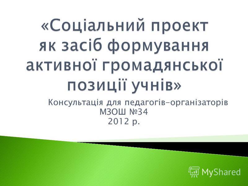 Консультація для педагогів-організаторів МЗОШ 34 2012 р.