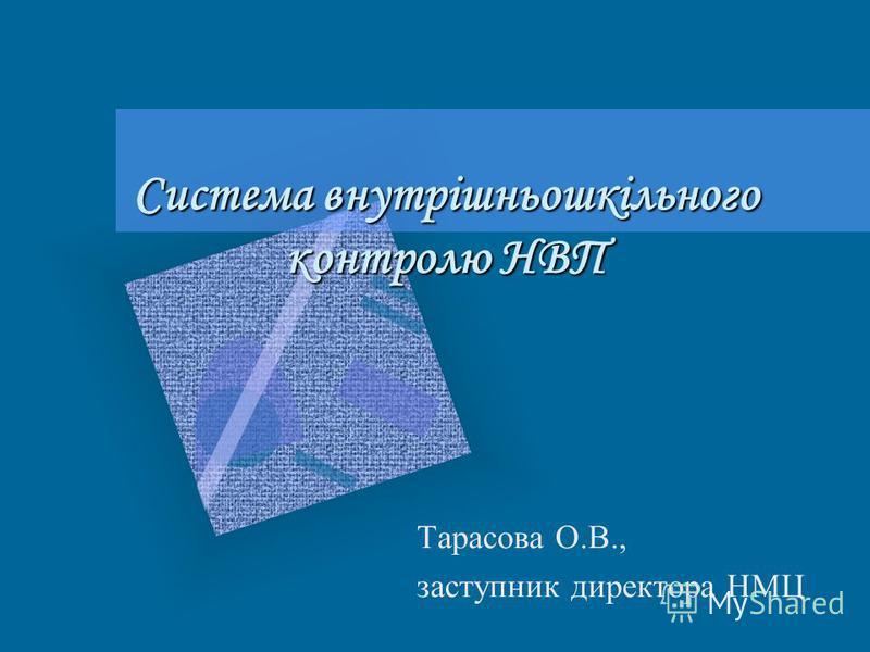Система внутрішньошкільного контролю НВП Тарасова О.В., заступник директора НМЦ