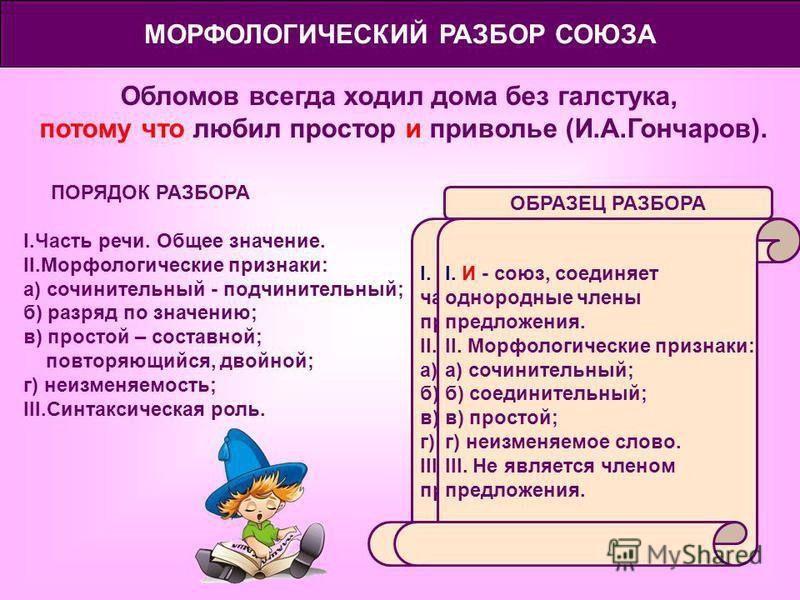 Как по русскому языку сделать морфологический разбор слова 74