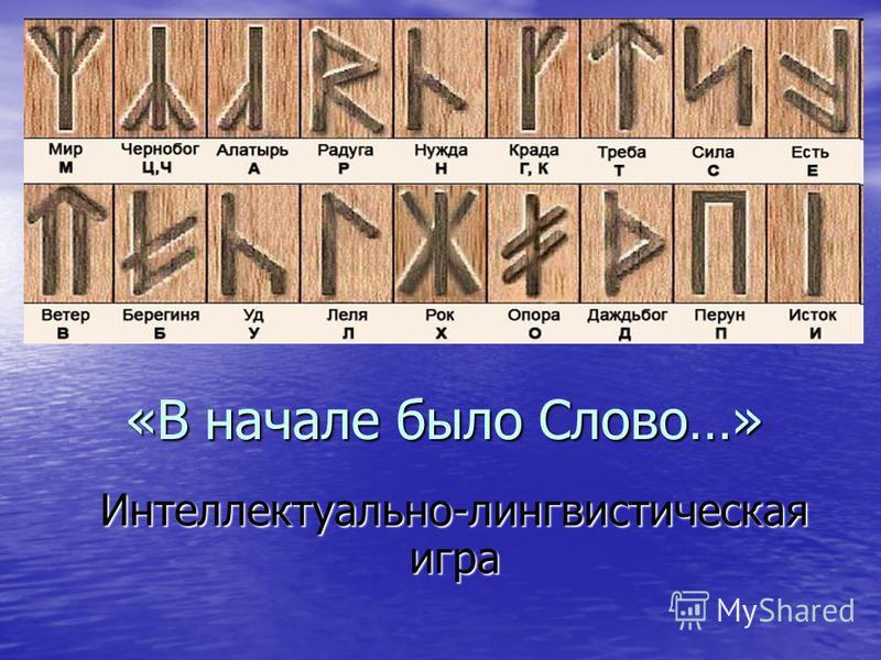 «В начале было Слово…» Интеллектуально-лингвистическая игра