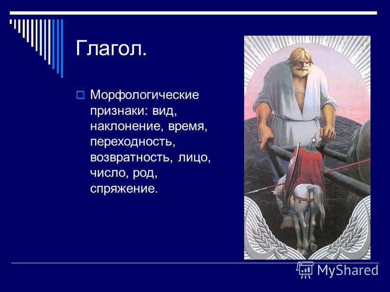 Глагол. Морфологические признаки: вид, наклонение, время, переходность, возвратность, лицо, число, род, спряжение.
