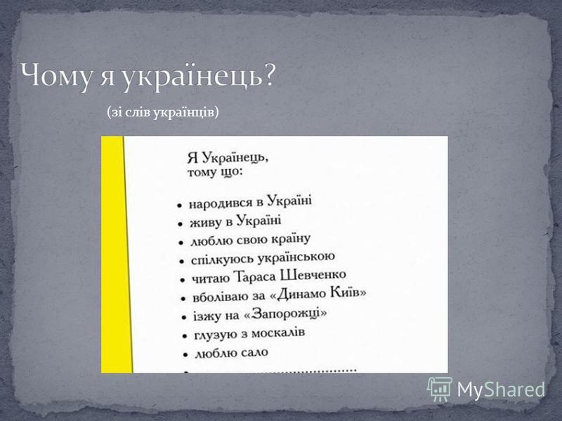 (зі слів українців)