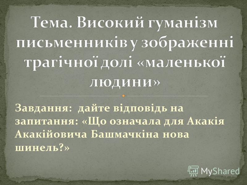 Завдання: дайте відповідь на запитання: «Що означала для Акакія Акакійовича Башмачкіна нова шинель?»
