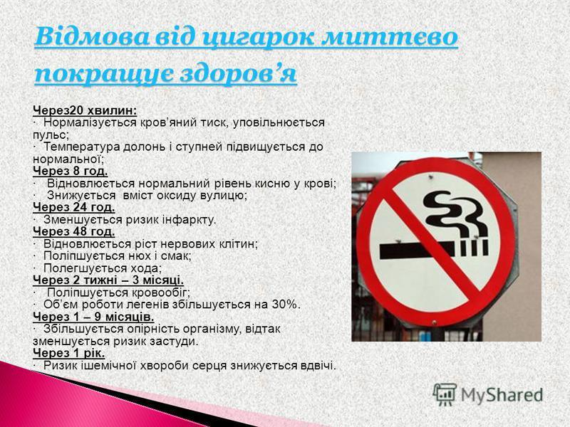 «Хоча й кажуть, що куріння - це власний вибір кожної людини, я не погоджуюсь. Людина робить цей вибір абсолютно несвідомо, під впливом багатьох факторів з оточення. Коли людина запалює свою першу сигарету, вона не бачить конкретно, що відбувається з
