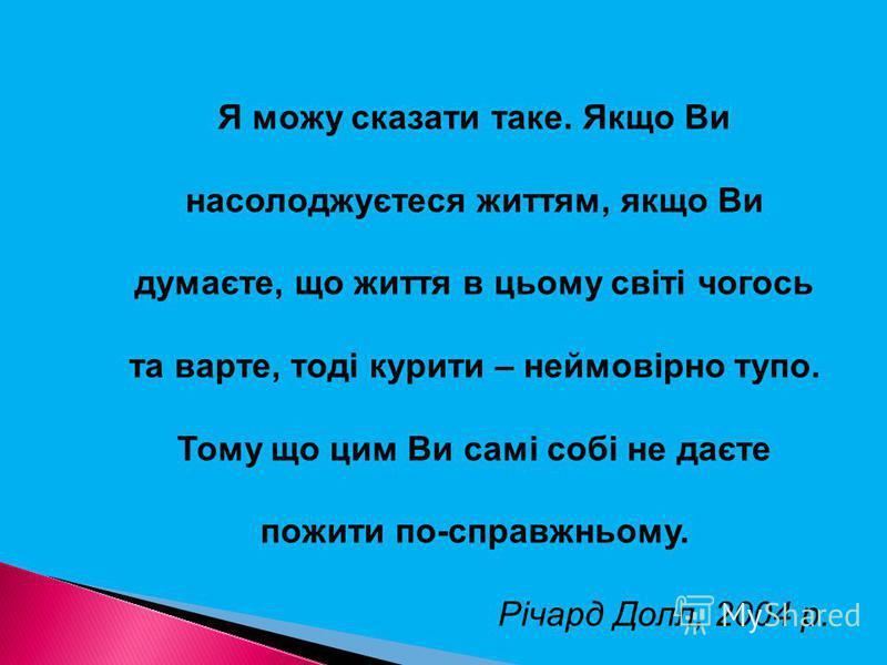 В Україні вступив в дію закон від 11.06.2009 р. Про внесення змін до деяких законодавчих актів України щодо вдосконалення регулювання відносин у сфері попередження та зменшення вживання тютюнових виробів і їх шкідливого впливу на здоровя населення. Ц