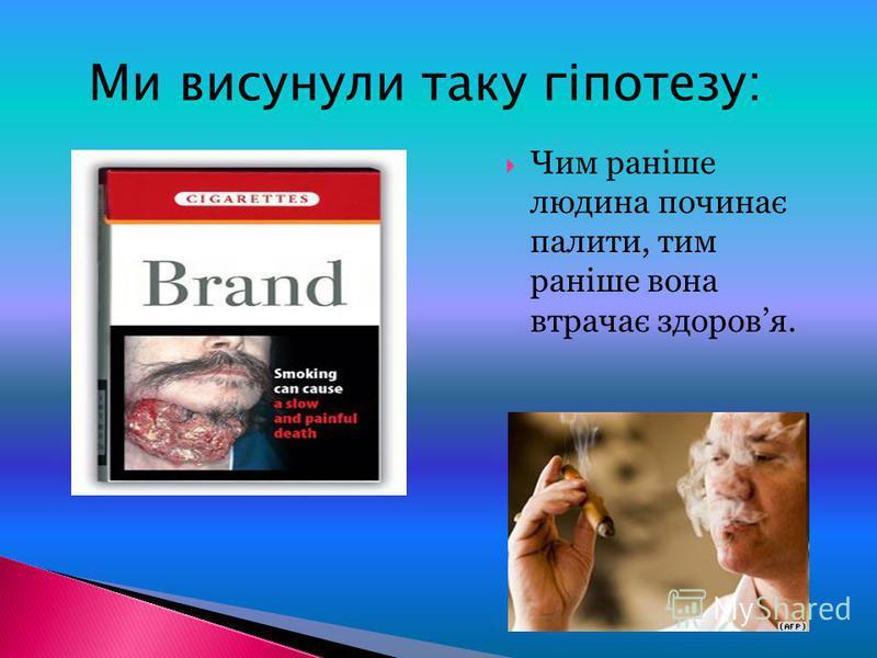 Дослідження: Вплив тютюну на здоровя людини.