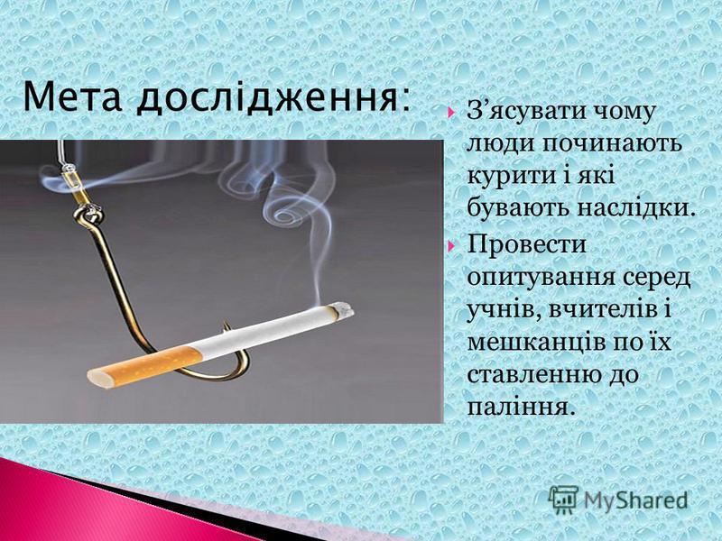Чим раніше людина починає палити, тим раніше вона втрачає здоровя. Ми висунули таку гіпотезу: