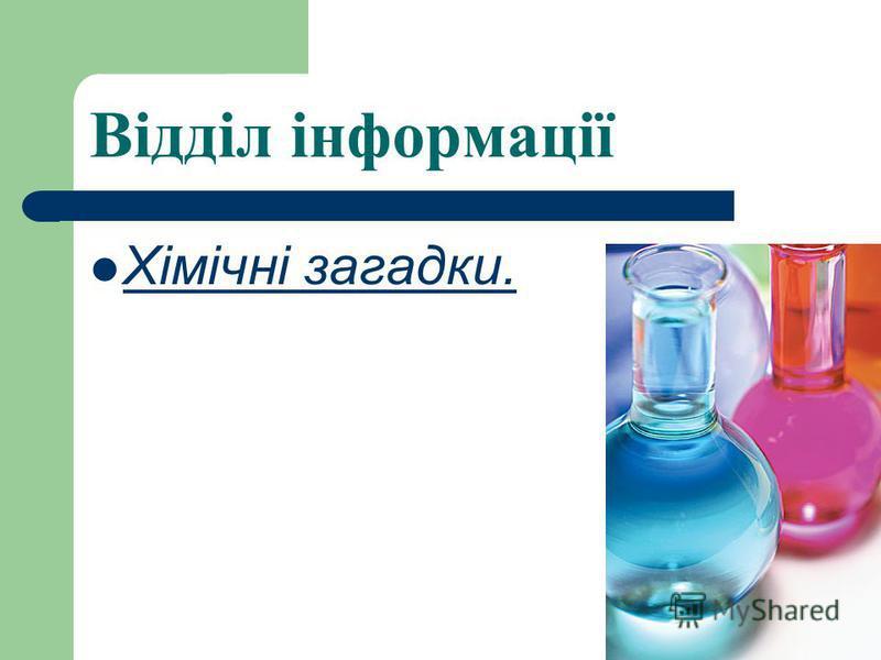 Відділ інформації Хімічні загадки.