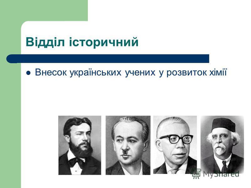 Відділ історичний Внесок українських учених у розвиток хімії