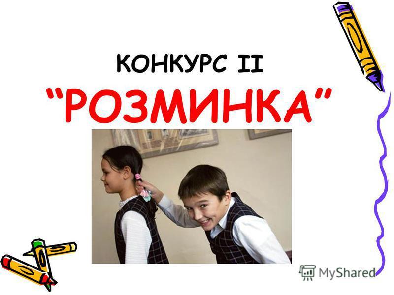 КОНКУРС ІІ РОЗМИНКА
