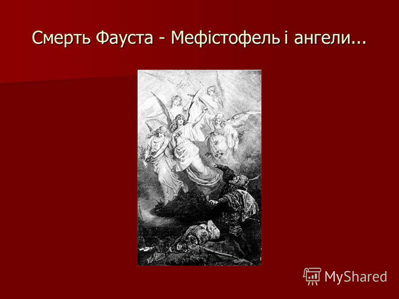Смерть Фауста - Мефістофель і ангели...