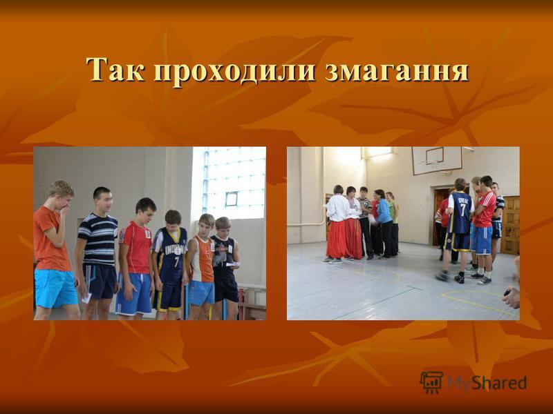 Команда козаків 9в класу