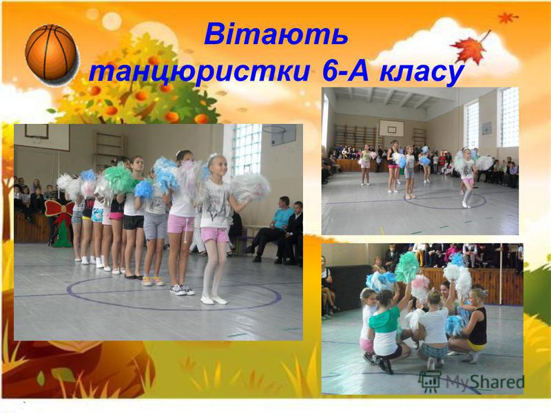 Вітають танцюристки 6-А класу