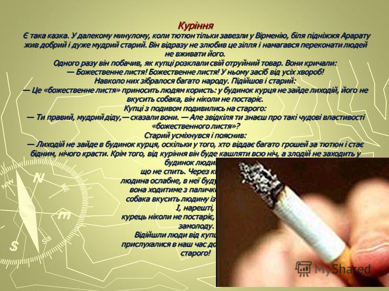 Куріння Є така казка. У далекому минулому, коли тютюн тільки завезли у Вірменію, біля підніжжя Арарату жив добрий і дуже мудрий старий. Він відразу не злюбив це зілля і намагався переконати людей не вживати його. Одного разу він побачив, як купці роз