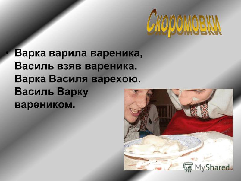 Варка варила вареника, Василь взяв вареника. Варка Василя варехою. Василь Варку вареником.