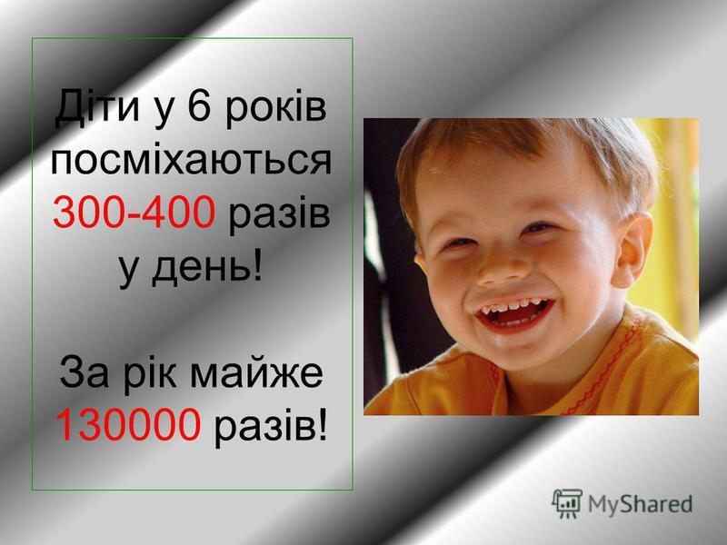 Діти у 6 років посміхаються 300-400 разів у день! За рік майже 130000 разів!