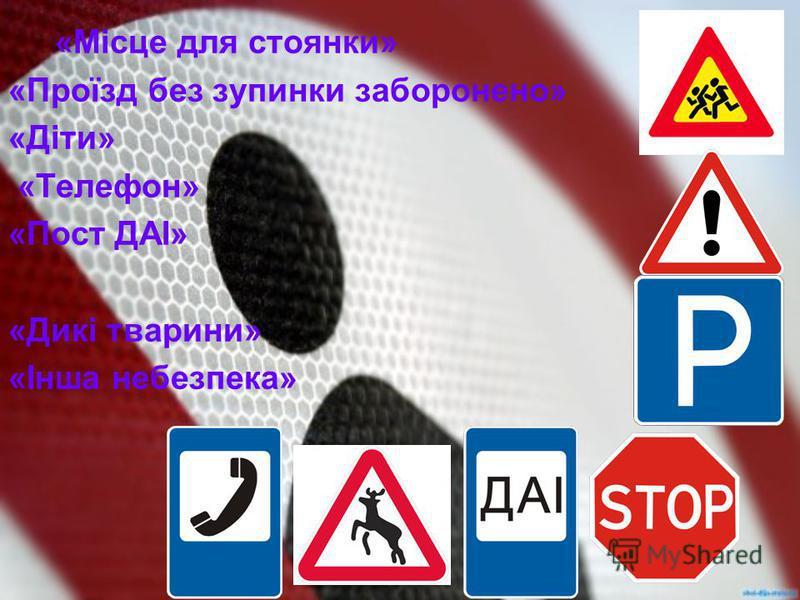 7) Що таке «зебра»? 8) Для чого потрібен світлофор? 9) Що означають кольори світлофора? 10) Який дорожній знак встановлюють поблизу шкіл? 11)Де і як повинні рухатися пішоходи?
