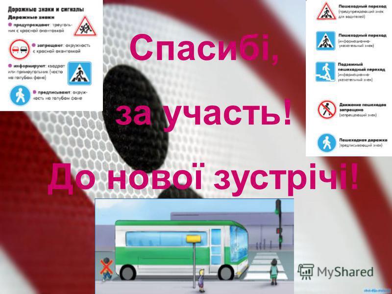 «Місце для стоянки» «Проїзд без зупинки заборонено» «Діти» «Телефон» «Пост ДАІ» «Дикі тварини» «Інша небезпека»