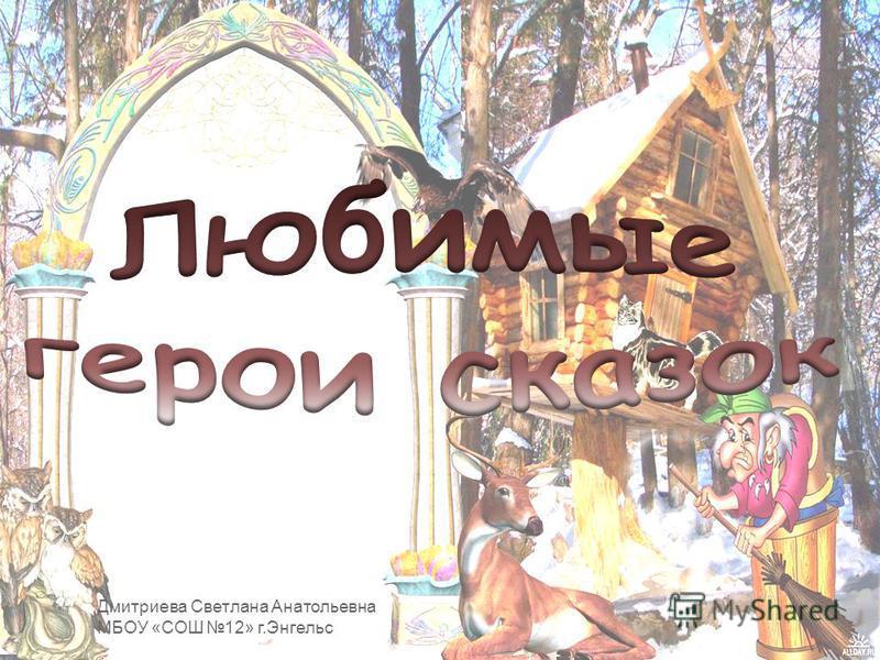 Дмитриева Светлана Анатольевна МБОУ «СОШ 12» г.Энгельс