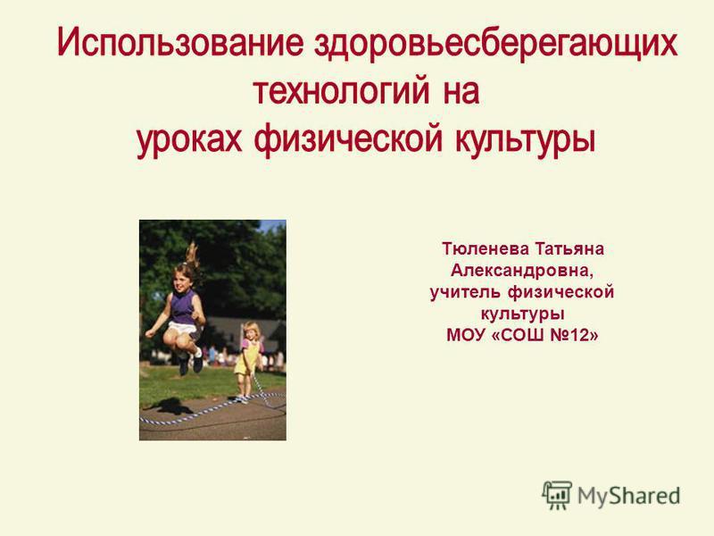 Тюленева Татьяна Александровна, учитель физической культуры МОУ «СОШ 12»