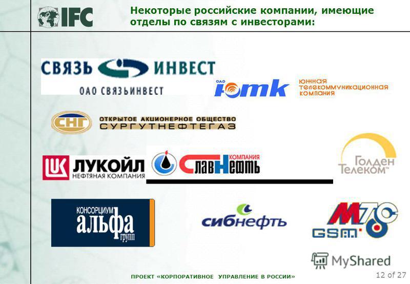 ПРОЕКТ «КОРПОРАТИВНОЕ УПРАВЛЕНИЕ В РОССИИ» 12 of 27 Некоторые российские компании, имеющие отделы по связям с инвесторами:
