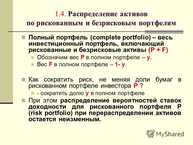 1.4. Распределение активов по рискованным и безрисковым портфелям Полный портфель (complete portfolio) – весь инвестиционный портфель, включающий рискованные и безрисковые активы (Р + F) Обозначим вес Р в полном портфеле – у. Вес F в полном портфеле
