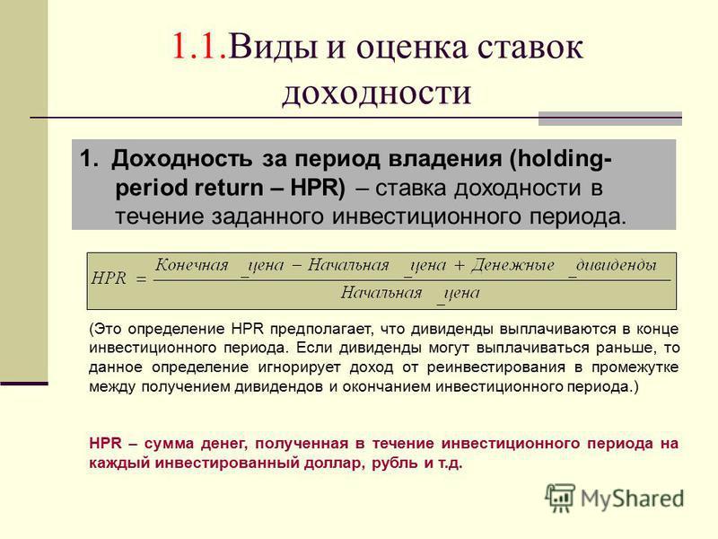 1.1. Виды и оценка ставок доходности 1. Доходность за период владения (holding- period return – HPR) – ставка доходности в течение заданного инвестиционного периода. (Это определение HPR предполагает, что дивиденды выплачиваются в конце инвестиционно