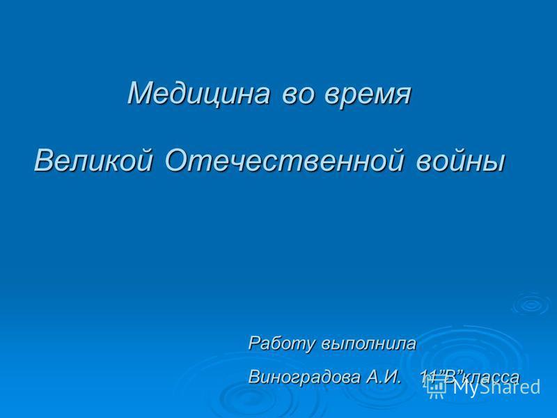 Медицина во время Великой Отечественной войны Работу выполнила Виноградова А.И. 11Вкласса