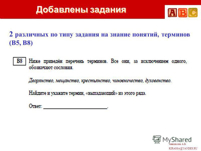 Анисимова А.Б. KIRASSA@YANDEX.RU Добавлены задания 2 различных по типу задания на знание понятий, терминов (В5, В8)