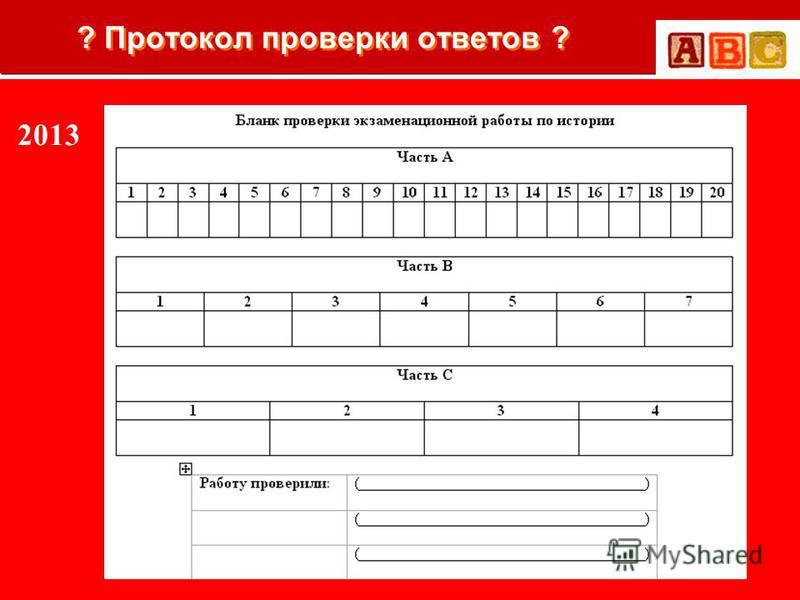 ? Протокол проверки ответов ? 2013