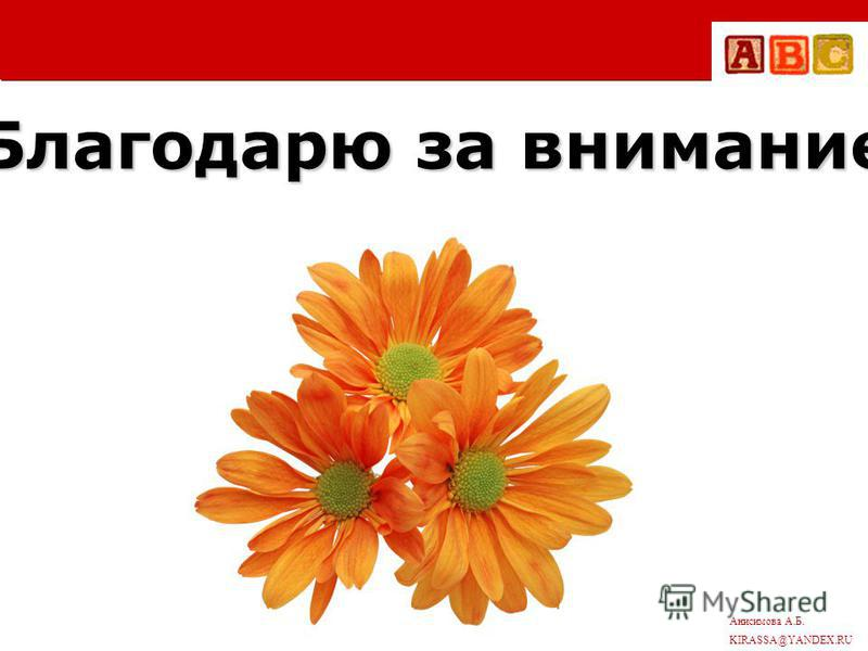 Анисимова А.Б. KIRASSA@YANDEX.RU Благодарю за внимание!