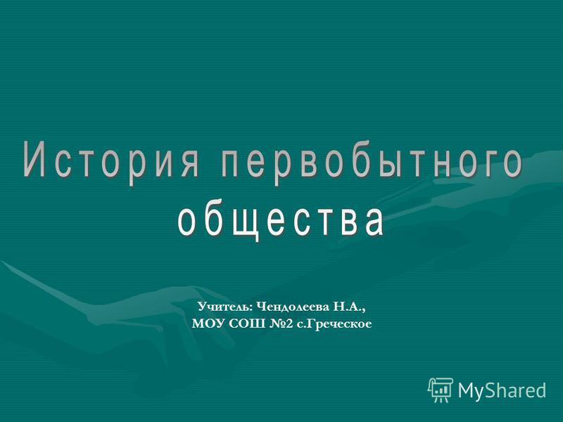 Учитель: Чендолеева Н.А., МОУ СОШ 2 с.Греческое