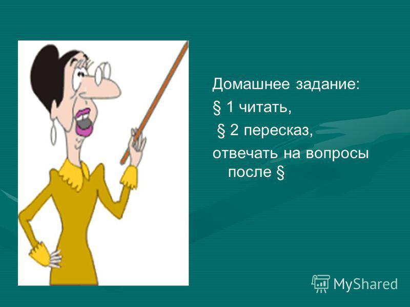 Домашнее задание: § 1 читать, § 2 пересказ, отвечать на вопросы после §