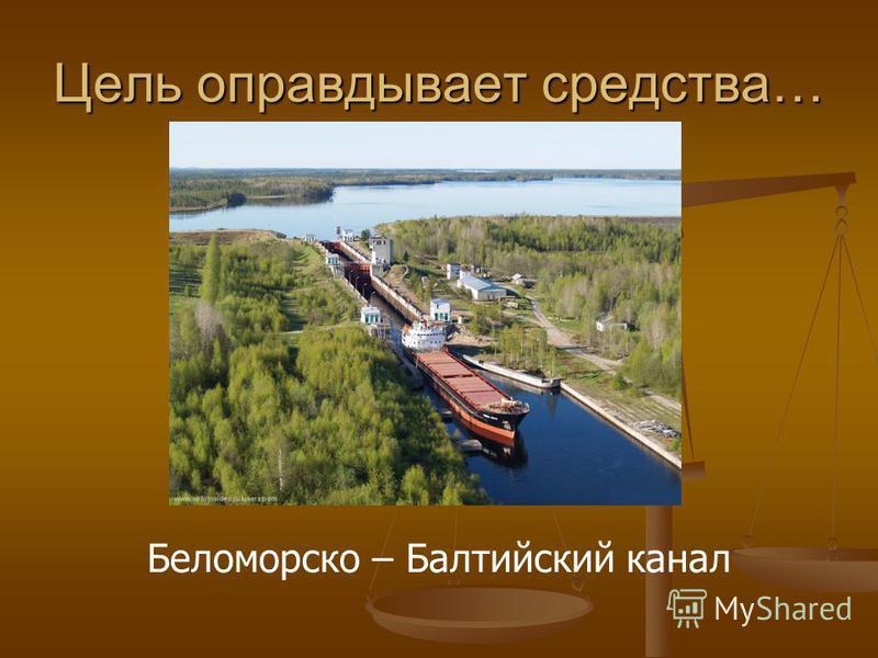 Цель оправдывает средства… Беломорско – Балтийский канал